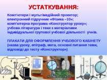 УСТАТКУВАННЯ: Комп'ютери і мультімедійний проектор; електронний підручник «Фі...