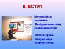 ІІ. ВСТУП Мотивація до навчання. Повідомлення теми, постановка мети і завдань...