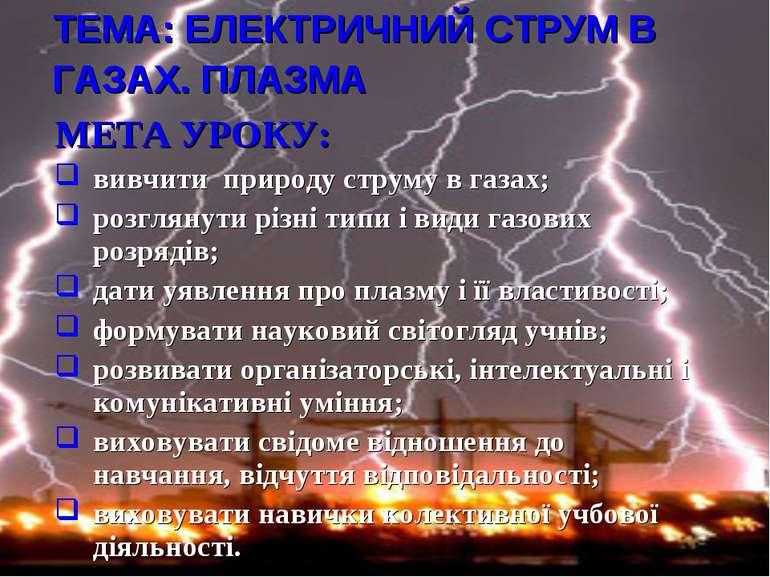ТЕМА: ЕЛЕКТРИЧНИЙ СТРУМ В ГАЗАХ. ПЛАЗМА МЕТА УРОКУ: вивчити природу струму в ...