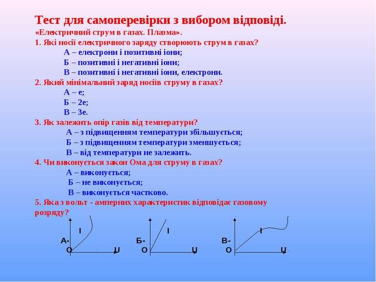 Тест для самоперевірки з вибором відповіді. «Електричний струм в газах. Плазм...