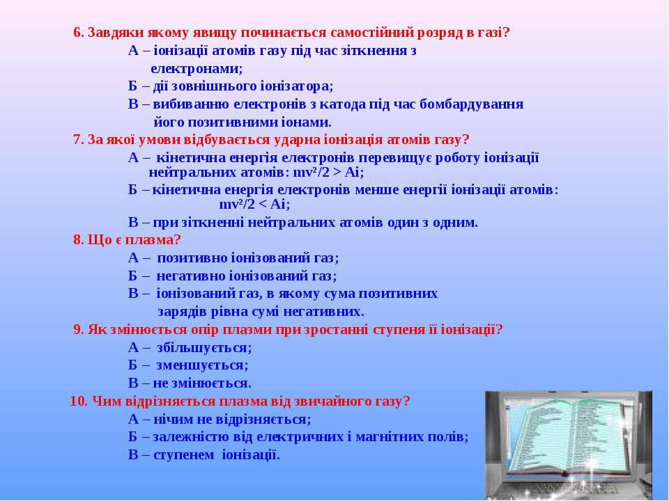 6. Завдяки якому явищу починається самостійний розряд в газі? А – іонізації а...