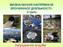 ВИЗНАЧЕННЯ НАПРЯМКІВ ЗЛОЧИННОЇ ДІЯЛЬНОСТІ: 2 група Забруднення водойм