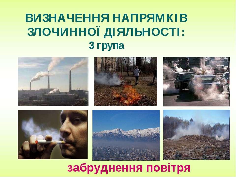 ВИЗНАЧЕННЯ НАПРЯМКІВ ЗЛОЧИННОЇ ДІЯЛЬНОСТІ: 3 група забруднення повітря