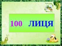 100 ЛИЦЯ