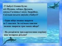 -У бабусі Олени були: кіт Пушок, собака Дружок, онука Галинка і онук Андрійко...