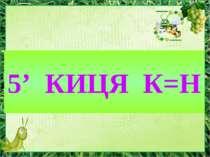 5' КИЦЯ К=Н