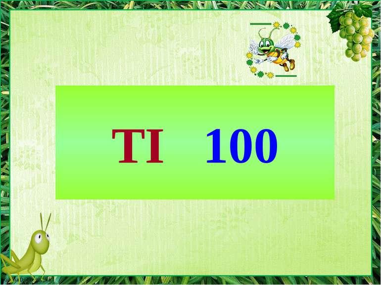 ТІ 100