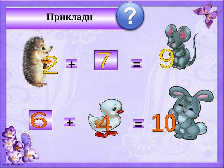 Приклади + = + =