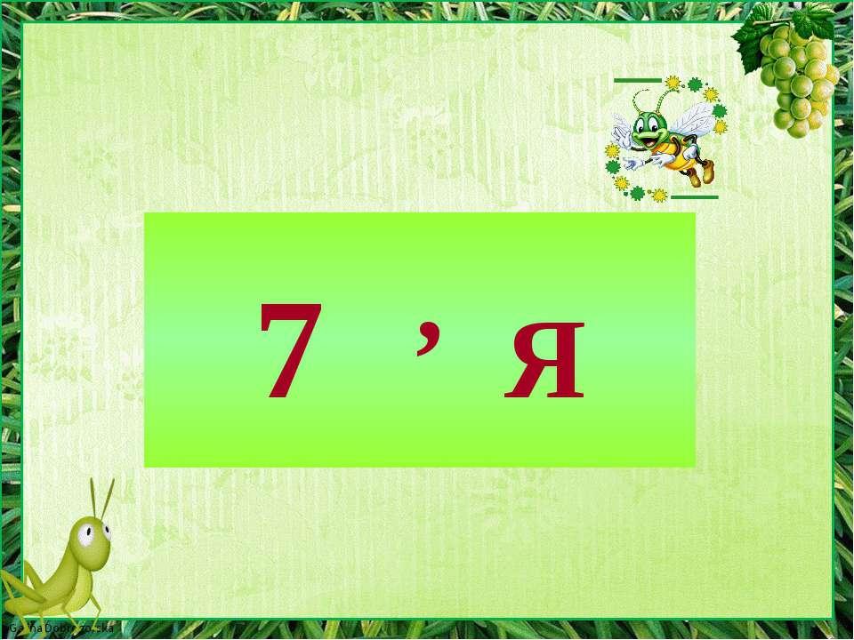 7 ' Я
