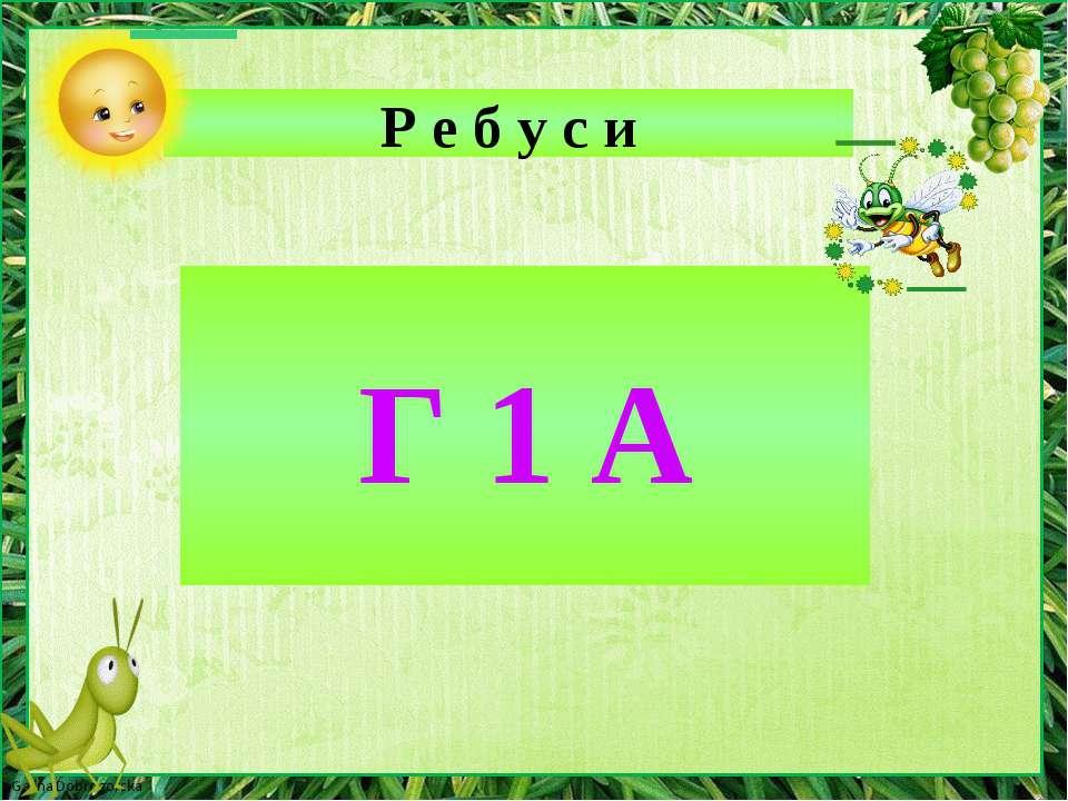 Р е б у с и Г 1 А