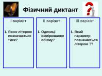 Фізичний диктант І варіант 1. Якою літерою позначається тиск? ІІ варіант 1. О...