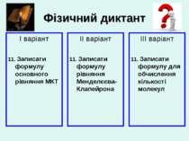 Фізичний диктант І варіант 11. Записати формулу основного рівняння МКТ ІІ вар...