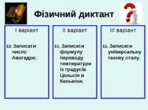 Фізичний диктант І варіант 12. Записати число Авогадро. ІІ варіант 11. Записа...