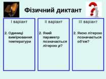 Фізичний диктант І варіант 2. Одиниці вимірювання температури ІІ варіант 2. Я...