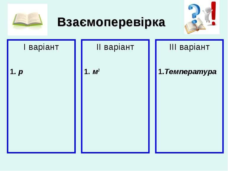 Взаємоперевірка І варіант 1. p ІІ варіант 1. м3 ІІІ варіант 1.Температура