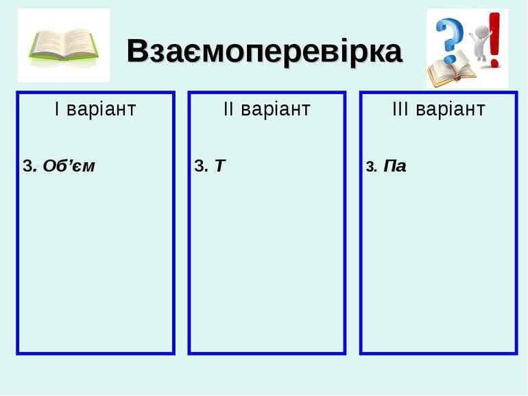 Взаємоперевірка І варіант 3. Об'єм ІІ варіант 3. T ІІІ варіант 3. Па