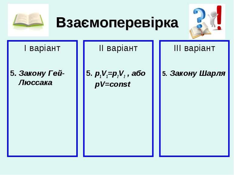 Взаємоперевірка І варіант 5. Закону Гей-Люссака ІІ варіант 5. p1V1=p2V2 , або...