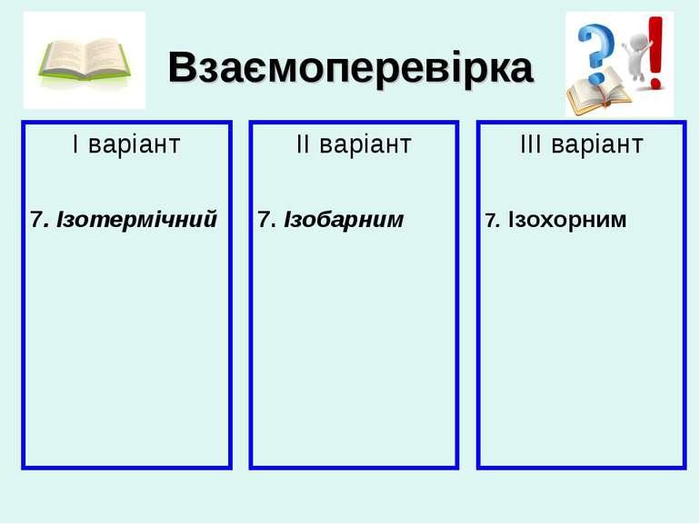 Взаємоперевірка І варіант 7. Ізотермічний ІІ варіант 7. Ізобарним ІІІ варіант...