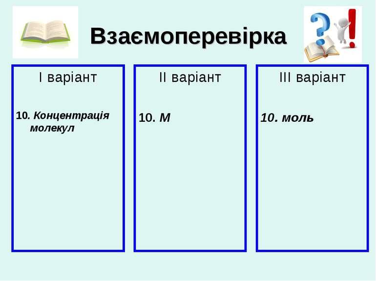 Взаємоперевірка І варіант 10. Концентрація молекул ІІ варіант 10. М ІІІ варіа...