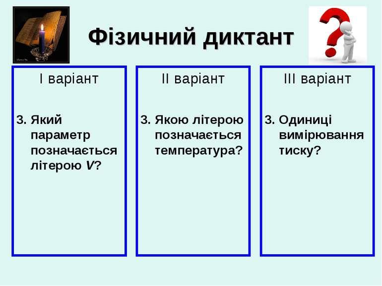 Фізичний диктант І варіант 3. Який параметр позначається літерою V? ІІ варіан...