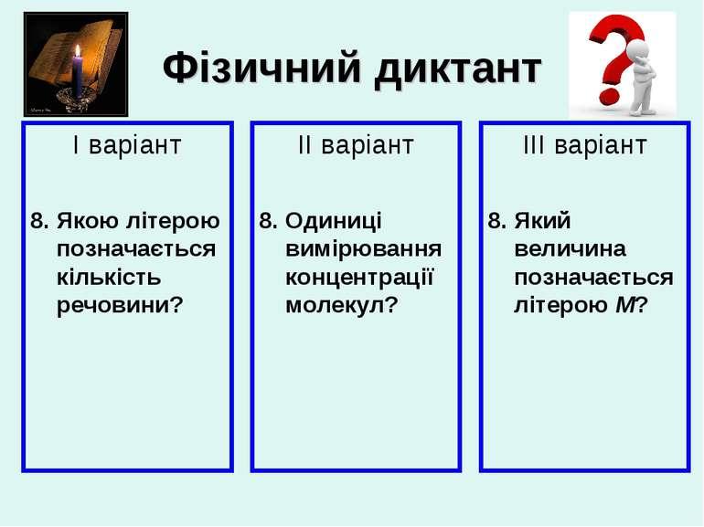 Фізичний диктант І варіант 8. Якою літерою позначається кількість речовини? І...
