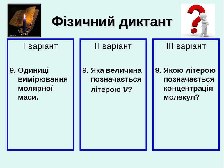 Фізичний диктант І варіант 9. Одиниці вимірювання молярної маси. ІІ варіант 9...