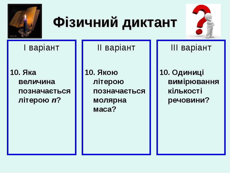 Фізичний диктант І варіант 10. Яка величина позначається літерою n? ІІ варіан...