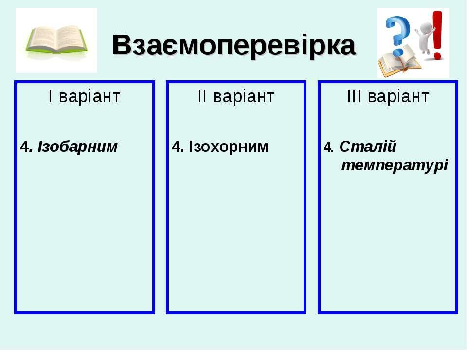 Взаємоперевірка І варіант 4. Ізобарним ІІ варіант 4. Ізохорним ІІІ варіант 4....
