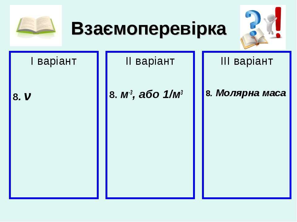 Взаємоперевірка І варіант 8. ν ІІ варіант 8. м-3, або 1/м3 ІІІ варіант 8. Мол...