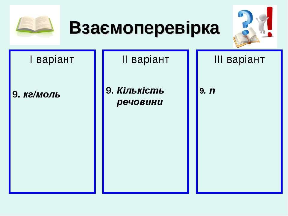 Взаємоперевірка І варіант 9. кг/моль ІІ варіант 9. Кількість речовини ІІІ вар...