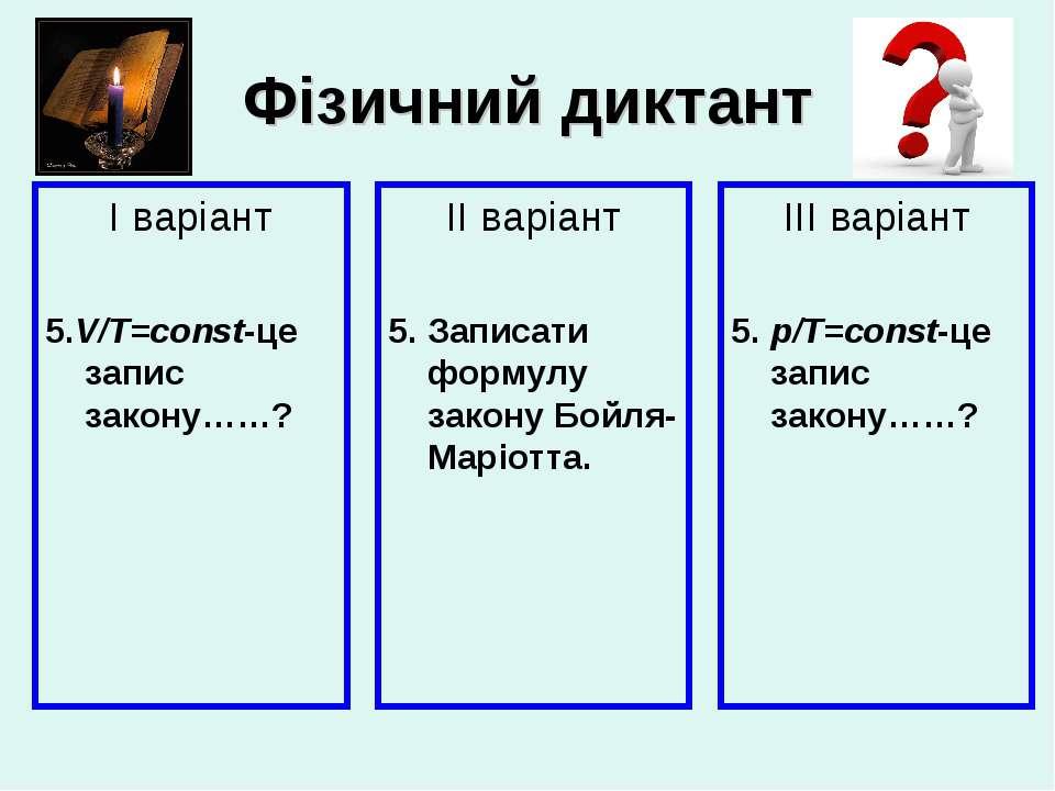Фізичний диктант І варіант 5.V/T=const-це запис закону……? ІІ варіант 5. Запис...