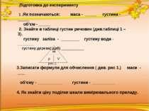Підготовка до експерименту 1 .Як позначаються: маса - _____ густина - _____ о...