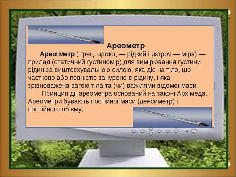 Ареометр Арео метр ( грец. αραιος — рідкий і μετρον — міра) — прилад (статичн...