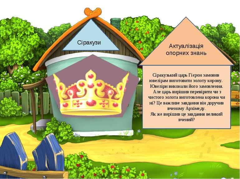 Актуалізація опорних знань Сіракузький царь Гієрон замовив ювелірам виготовит...