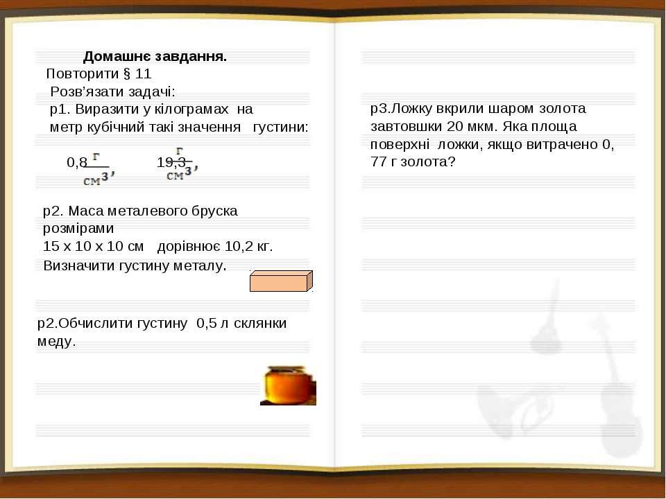 Домашнє завдання. Повторити § 11 Розв'язати задачі: р1. Виразити у кілограмах...