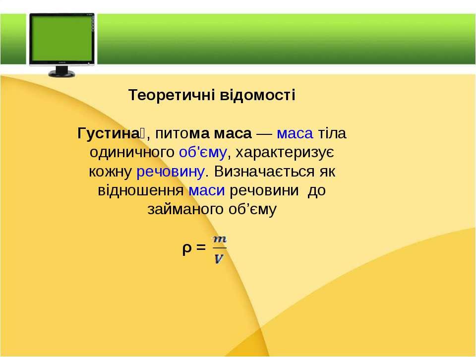 Теоретичні відомості Густина , питома маса— маса тіла одиничного об'єму, хар...