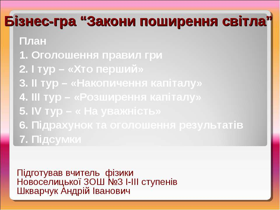 """Бізнес-гра """"Закони поширення світла"""" Підготував вчитель фізики Новоселицької ..."""
