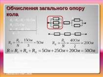 Обчислення загального опору кола R - ? Такі задачі зручно розвязувати методом...