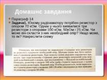 Параграф 14 Задача1. Юному радіоаматору потрібен резистор з опором 70 кОм. Од...