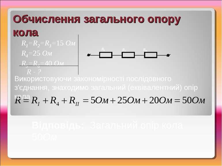 Обчислення загального опору кола Відповідь: Загальний опір кола 50Ом Використ...
