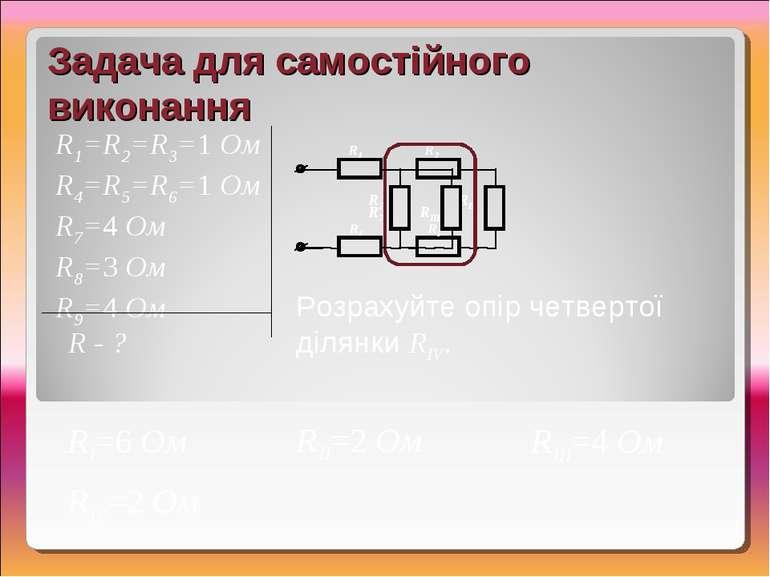 RIV=2 Ом Задача для самостійного виконання R - ? Розрахуйте опір четвертої ді...