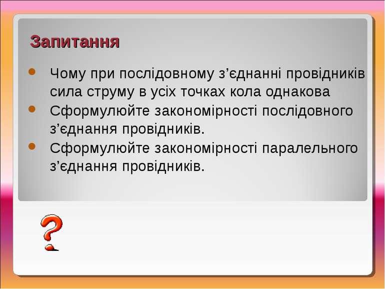 Запитання Чому при послідовному з'єднанні провідників сила струму в усіх точк...