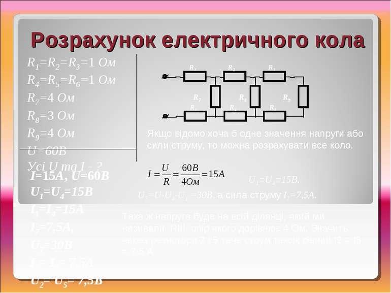U1=U4=15В. U7=U-U4-U1 =30В, а сила струму I7=7,5А. Така ж напруга буде на всі...
