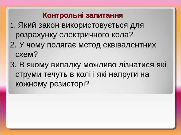 Контрольні запитання 1. Який закон використовується для розрахунку електрично...
