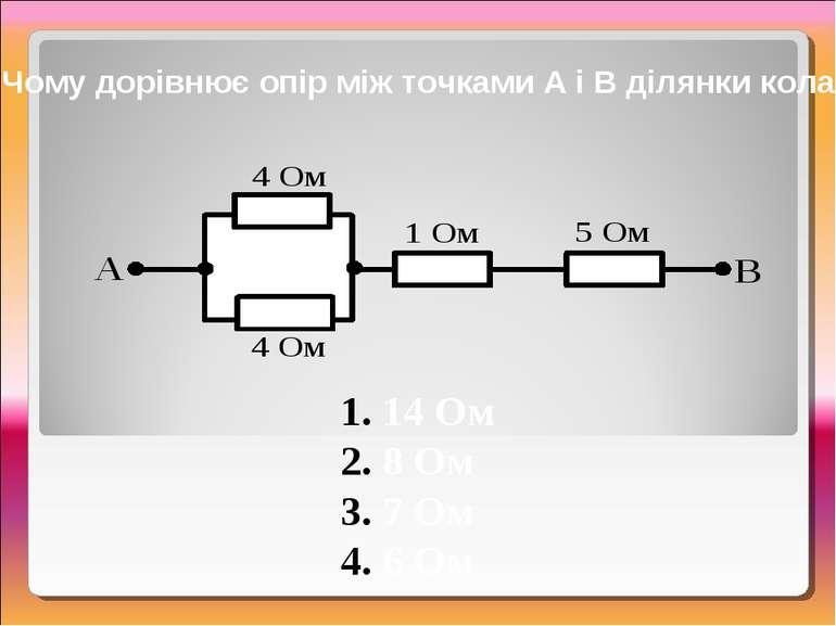 14 Ом 8 Ом 7 Ом 6 Ом Чому дорівнює опір між точками А і В ділянки кола