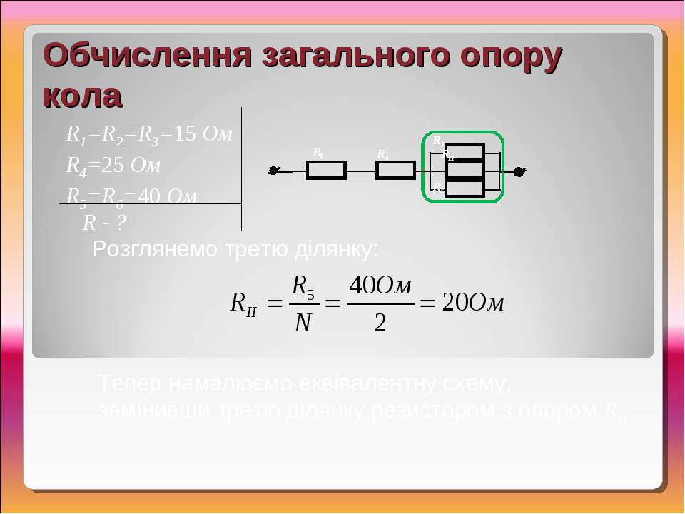 Обчислення загального опору кола Розглянемо третю ділянку: Тепер намалюємо ек...