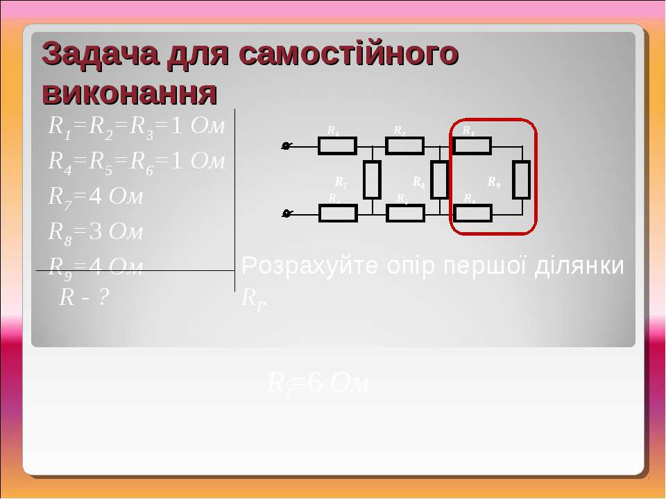 Розрахуйте опір першої ділянки RI. RI=6 Ом Задача для самостійного виконання ...