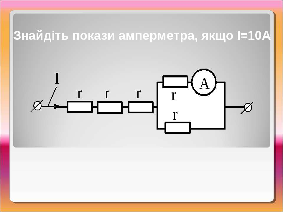 Знайдіть покази амперметра, якщо І=10А