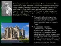 Кожне старовинне місто має свої загадки. Київ – не виняток. «Місто з химерами...