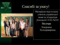 Спасибі за увагу! Матеріали підготувала учитель української мови та літератур...